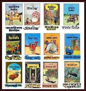 Tintin in Bangali, Online reading, free download