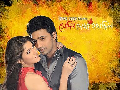 Bengali movie Sedin Dekha Hoyechilo
