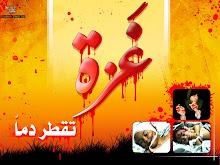 غزة الجريحة