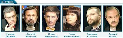 Команда Козлова