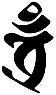 evaṃ bīja