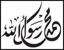 حملة المليار صلاة على النبي محمد صلى الله عليه وسلم