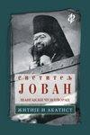 Књига 1. Свети Јован Шангајски, Житије и Акатист