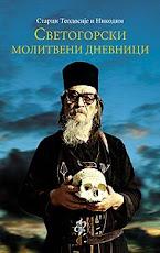 Књига 2. Старци Теодосије и Никодим, Светогорски молитвени дневници