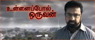 Unnaipol Oruvan Tamil in HD - Einthusan