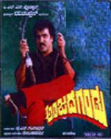 Mandyada Gandu Mp3 Download S.P. Balasubrahmanyam - …