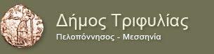 Η επισημη ιστοσελιδα του Δημου Τριφυλιας