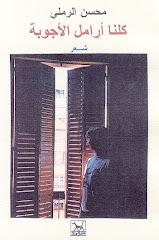 كلنا أرامل الأجوبة/شعر:محسن الرملي 2003