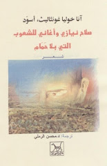 صلاح نيازي وأغاني للشعوب التي بلا حمام/ شعر: آنا خوليا غونثاليث/ترجمة: د.محسن الرملي 2007