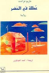 عطلة في الحضر/رواية:ماريو غراندة/ترجمة: أحمد العبدلاوي 1998