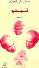 تبدو/شعر: جمال الحلاق 2002