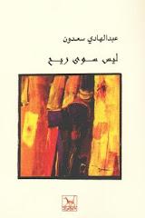 ليس سوى ريح/شعر:عبدالهادي سعدون 2000