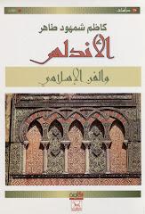 الأندلس والفن الإسلامي: كاظم شمهود/2001