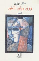 وزن بيان الطير/ شعر: ستار موزان/2006