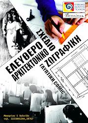 Atelier Greece