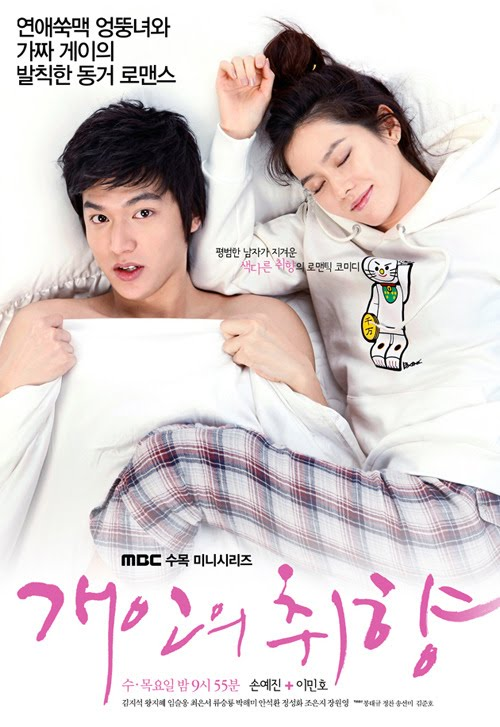 In the story, Jeon Jin Ho is a straight guy who pretends to be gay in order ...
