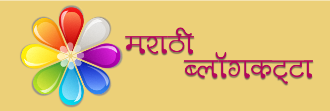 Marathi blogs, मराठी ब्लॉग कट्टा, marathi blogs directory netbhet, List of Best Marathi blogs