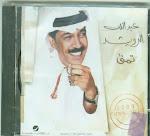 rowaishid 2009