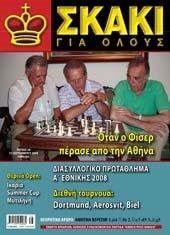Σκάκι για Όλους – Τεύχος 38