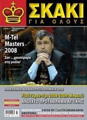 Σκάκι για Όλους – Τεύχος 37