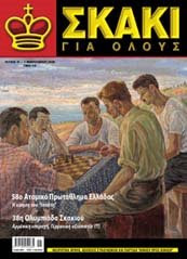 Σκάκι για Όλους – Τεύχος 41