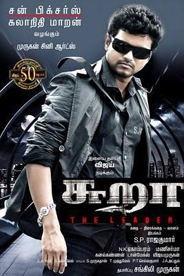 Sura Movie