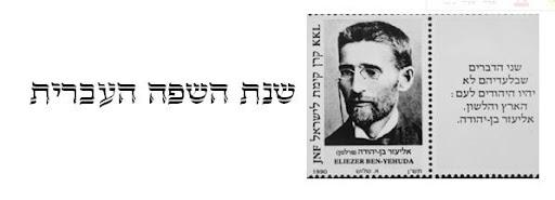 שנת השפה העברית