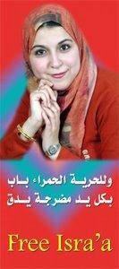 الحرية لـ إسراء عبد الفتاح