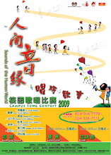 2009人間音緣校園歌唱比賽