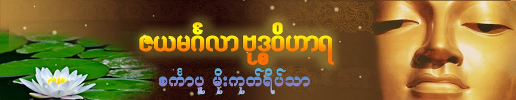 Jayamangala Buddhist Vihara (Sg)
