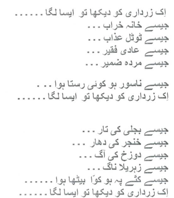 flirt meaning in urdu images free