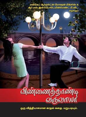 Vinnaithaandi Varuvaaya (2010) Vinnaithandi-Varuvaaya-3