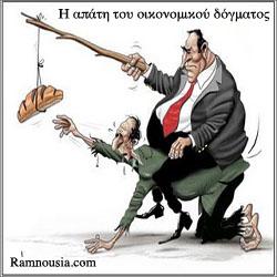Ramnousia