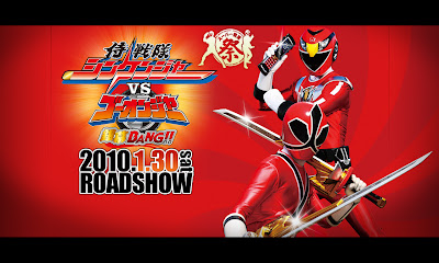 Shinkenger vs Goonger Movie Wallpaper