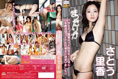 [IV] Rika Sato - Mattarika