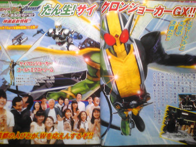Kamen Rider W Cyclone Joker Gold Extreme