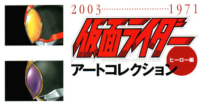 [SCANS] Kamen Rider Art Book 1971-2003