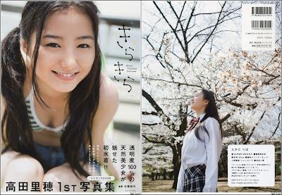[PB] Riho Takada - Kira Kira