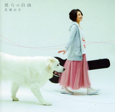 Misato Aki - Bokura no Jiyuu [Single]