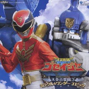 Tensou Sentai Goseiger OST 3: Miracle & Wonder Epic