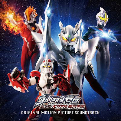 Ultraman Zero The Movie OST