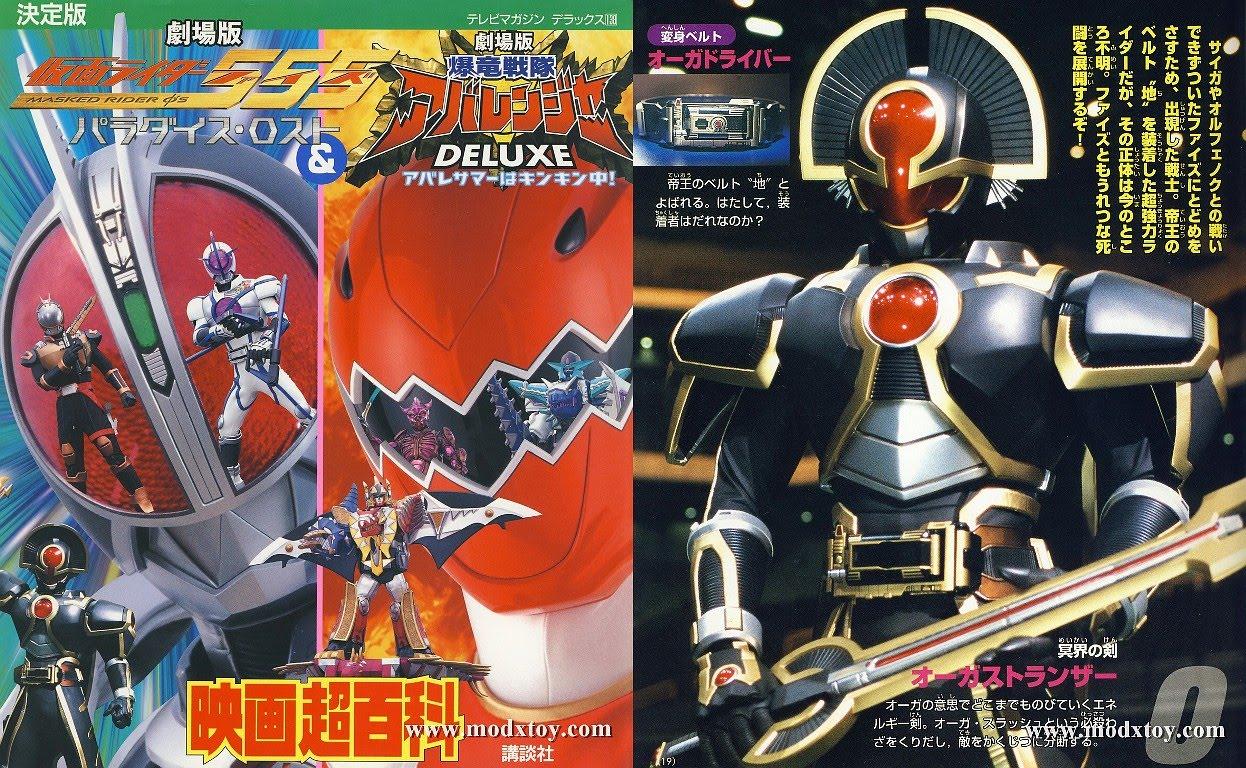 Kamen Rider Faiz Ost