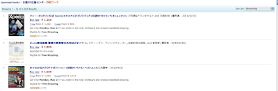 Soaring Pre-Order Sales Suggest Japan is Ready for Its Own Kindle!