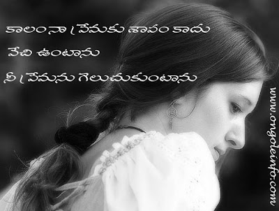 MISS YOU: TELUGU LOVE QUOTATIONS