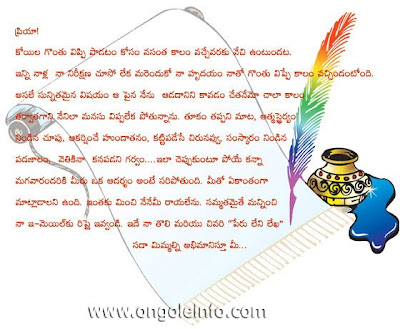 I miss you telugu love letters telugu love letters spiritdancerdesigns Choice Image