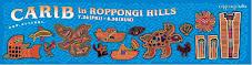 Roppongi Hills Carribean Festival