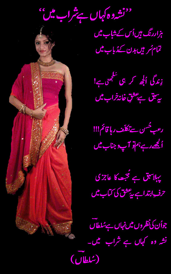 love poems in urdu. love poems urdu.