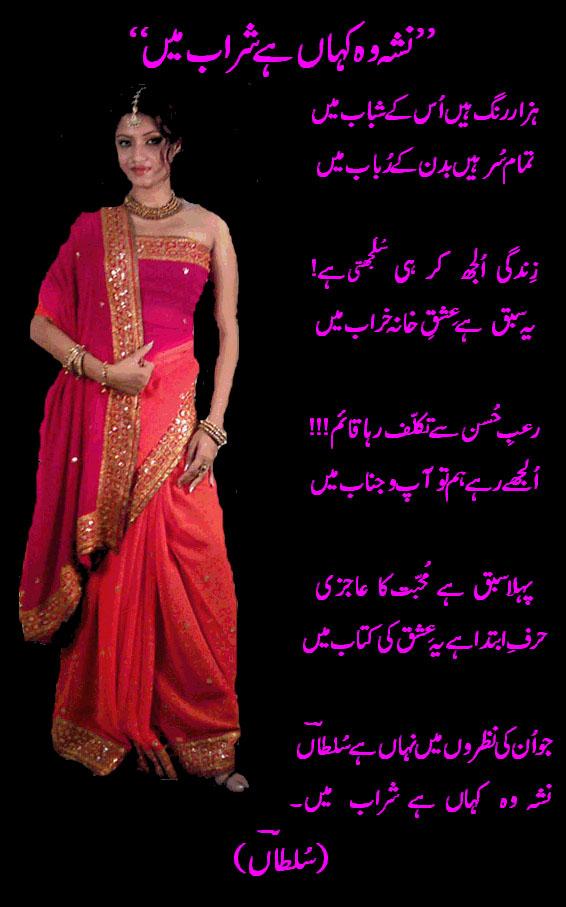 love poems in urdu. hot love poems in urdu