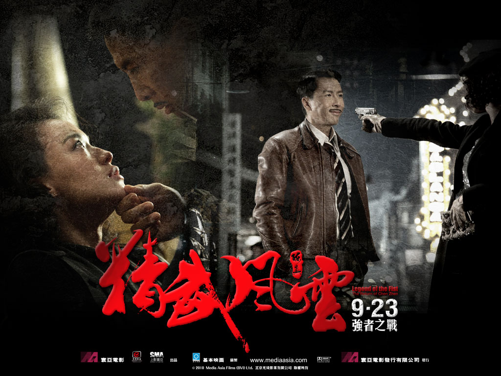 The Return of Chen Zhen (2010)