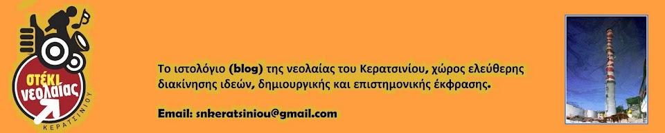 Στέκι Νεολαίας Κερατσινίου